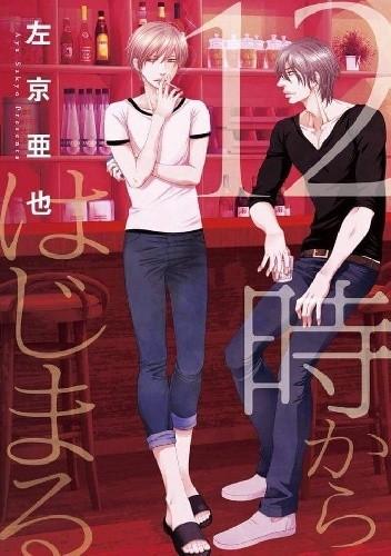 Okładka książki 12-ji Kara Hajimaru