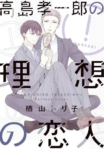 Okładka książki Takashima Kouichirou no Risou no Koibito