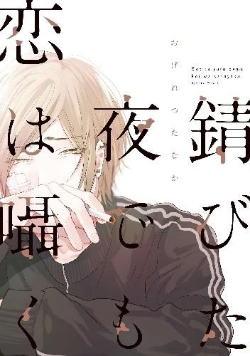 Okładka książki Sabita Yoru Demo Koi wa Sasayaku