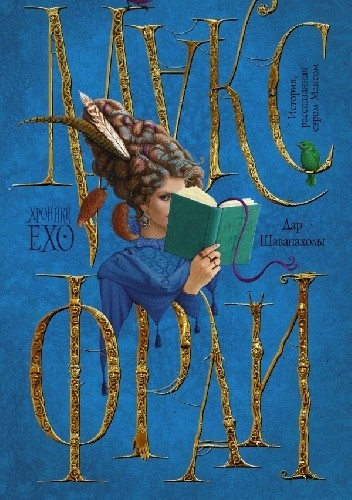 Okładka książki Дар Шаванахолы
