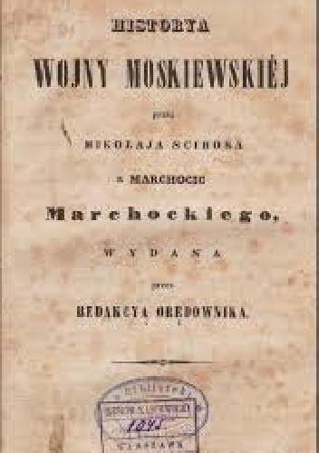 Okładka książki Historya wojny moskiewskiej przez Mikołaja Ścibora z Marchocic Marchockiego