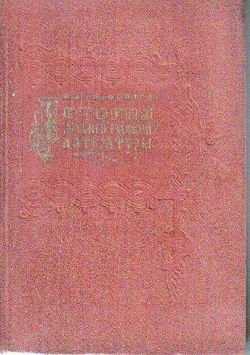 Okładka książki История древней русской литературы