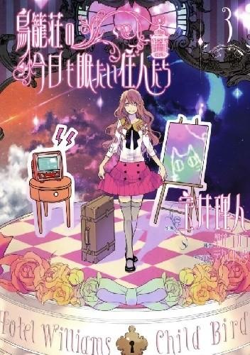 Okładka książki Torikagosou no Kyou mo Nemutai Juunintachi 3