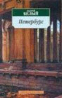 Okładka książki Peterburg