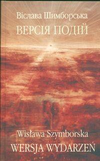 Okładka książki Versìâ podìj / Wersja wydarzeń.