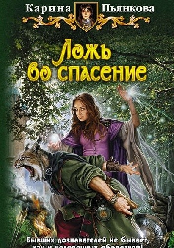 Okładka książki Ложь во спасение