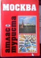 Moskva. Atlas turista