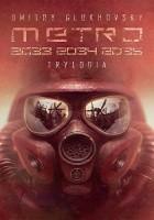 Metro 2033 / 2034 / 2035. Trylogia