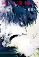 Tokyo Ghoul:re Tom 9