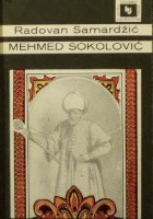 Mehmed Sokolović