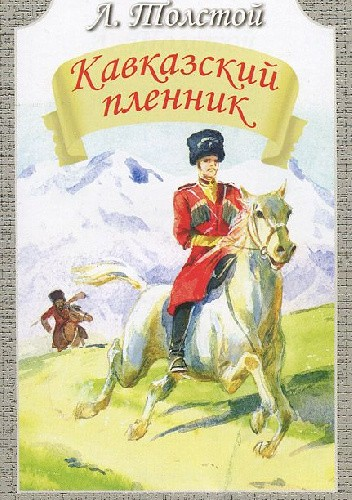 Okładka książki Кавказский пленник