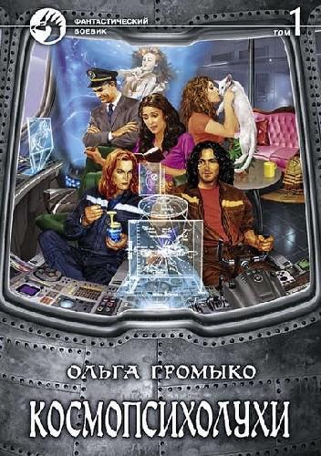 Okładka książki Космопсихолухи. Том 1