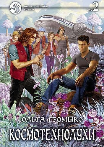 Okładka książki Космотехнолухи. Том 2