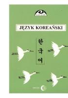 Język koreański. Część I: kurs podstawowy