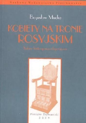 Okładka książki Kobiety na tronie rosyjskim. Szkice historyczno-obyczajowe