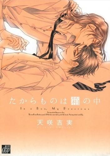 Okładka książki Takaramono wa Hako no Naka