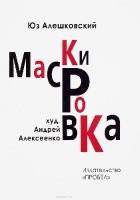 Maskirowka