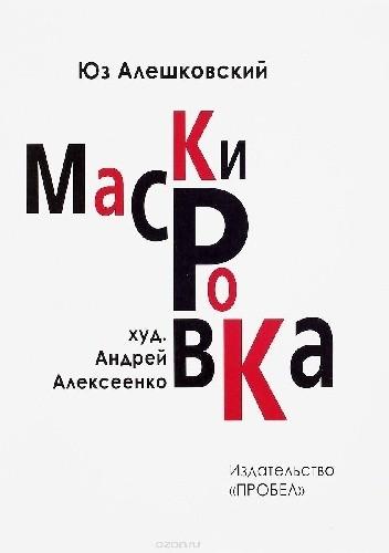 Okładka książki Maskirowka