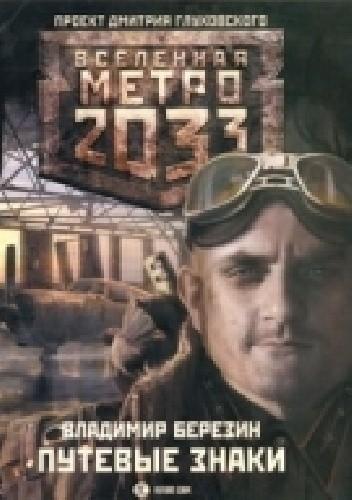 Okładka książki Putevye znaki (Метро 2033. Путевые знаки)