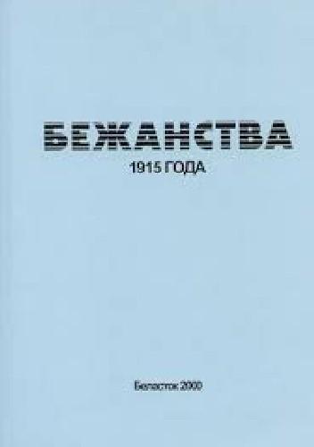 Okładka książki Bieżaństwo 1915 roku