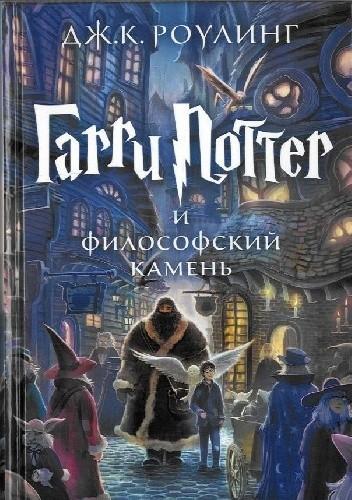 Okładka książki Гарри Поттер и философский камень