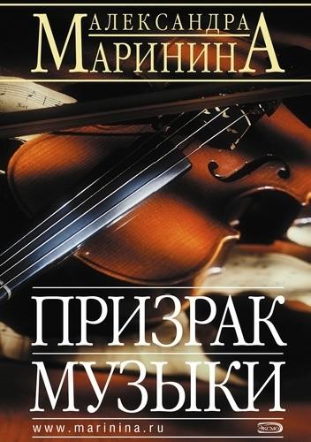 Okładka książki Призрак музыки
