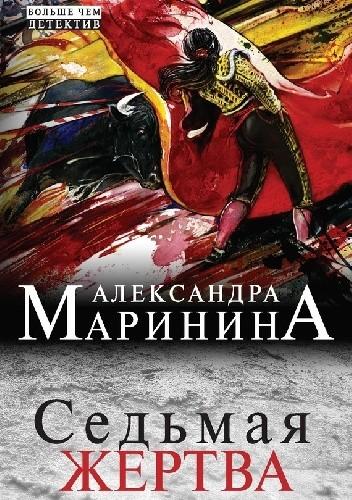 Okładka książki Седьмая жертва