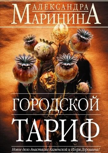 Okładka książki Городской тариф