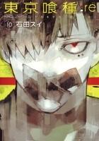 Tokyo Ghoul:re Tom 10