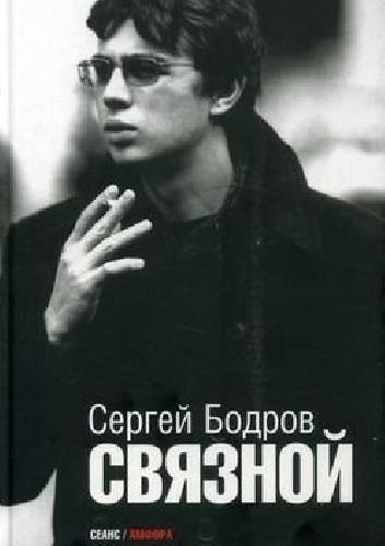 Okładka książki Связной