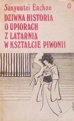 Okładka książki Dziwna historia o upiorach z latarnią w kształcie piwonii