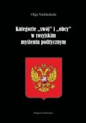 """Okładka książki Kategorie """"swój"""" i """"obcy"""" w rosyjskim myśleniu politycznym"""
