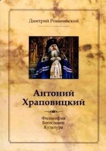 Okładka książki Antonij Chrapowickij. Filosofija, bogoslowije, kultura