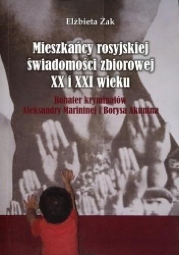 Okładka książki Mieszkańcy rosyjskiej świadomości zbiorowej XX i XXI wieku. Bohater kryminałów Aleksandry Marininej i Borysa Akunina