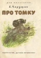 Про Томку. Рассказы