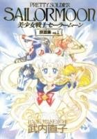 Bishoujo Senshi Sailor Moon Original Picture Collection Vol. I