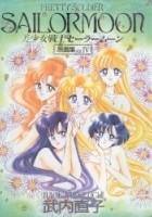 Bishoujo Senshi Sailor Moon Original Picture Collection Vol. IV