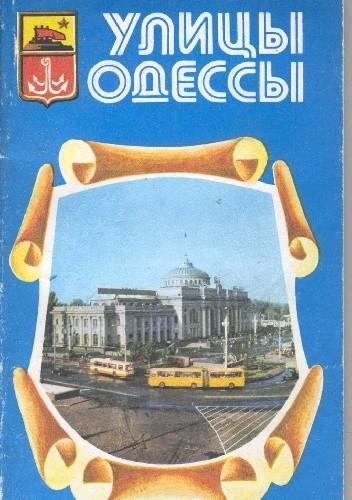Okładka książki Улицы Одессы