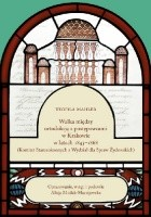Walka między ortodoksją a postępowcami w Krakowie w latach 1843–1868 (Komitet Starozakonnych a Wydział dla Spraw Żydowskich)