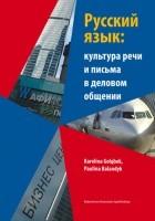 Język rosyjski w ustnej i pisemnej komunikacji biznesowej