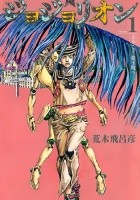 JoJolion 01 - Welcome to Morioh Town
