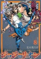JoJolion 08 - Every Day is a Summer Vacation