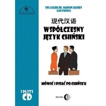 Okładka książki Współczesny język chiński. Mówić i pisać po chińsku. Część II
