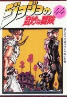 Diamond is Unbreakable 16 - My Dad is Not My Dad