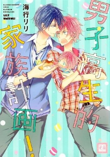 Okładka książki Danshi Koukouseiteki Kazoku Keikaku!