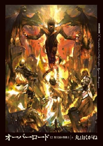 Okładka książki The Paladin of the Holy Kingdom (part 1)