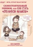 """Самостоятельный ребенок, или Как стать """"ленивой мамой"""""""