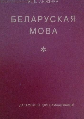 Okładka książki Belaruskaja mova : dapamožnìk dlja samaadukacyì