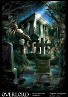 Overlord: Inwazja na Wielki Grobowiec