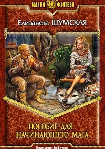 Okładka książki Пособие для начинающего мага